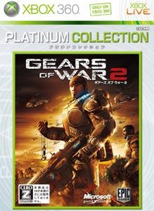 Gears of War 2: All Fronts Collection boxshot