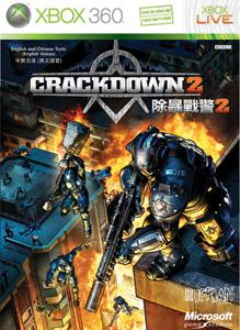 Crackdown 2 Demo