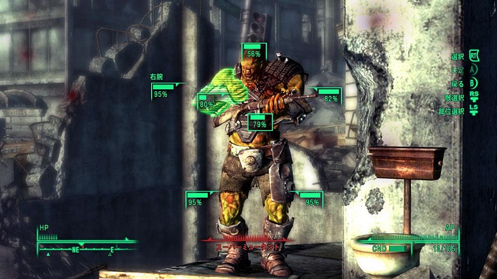 Fallout 3 のイメージ