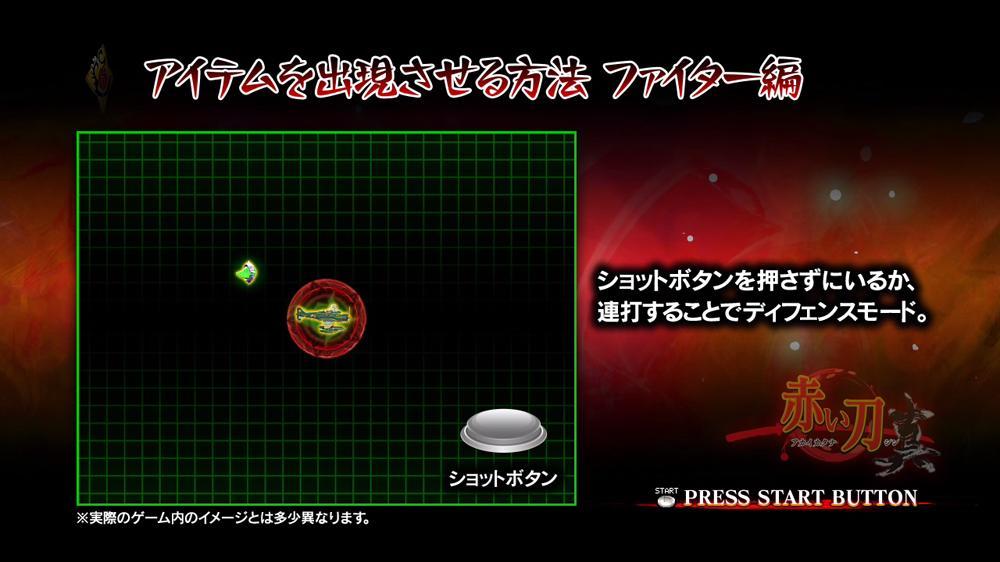 赤い刀 真(体験版) のイメージ