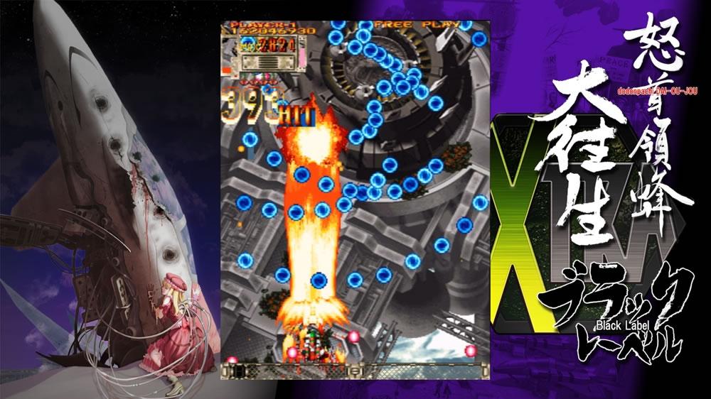 怒首領蜂大往生ブラックレーベル EXTRA の画像