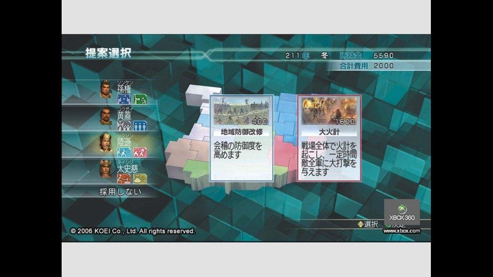 真・三國無双4 Empires のイメージ