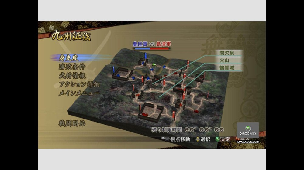 SAMURAI WARRIORS 2 with Xtreme Legends のイメージ