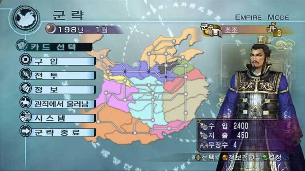 진・삼국무쌍5 Empires 이미지