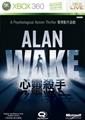 Alan Wake TGS 2009 Interview (HD)