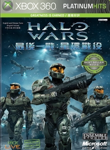 The Call to Battle: Halo Wars Trailer