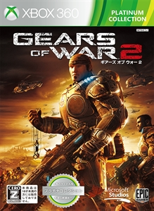 Gears of War 2 - Bare your teeth theme - テーマ