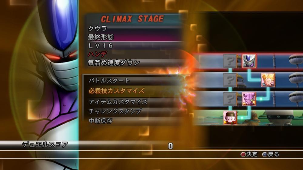 Imagen de DB: Raging Blast 2