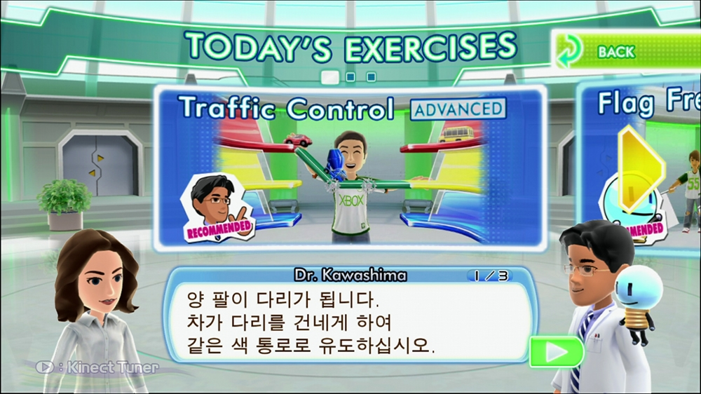 Dr. Kawashima's Body and Brain Exercises 이미지