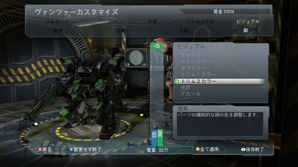 Front Mission Evolved™ の画像