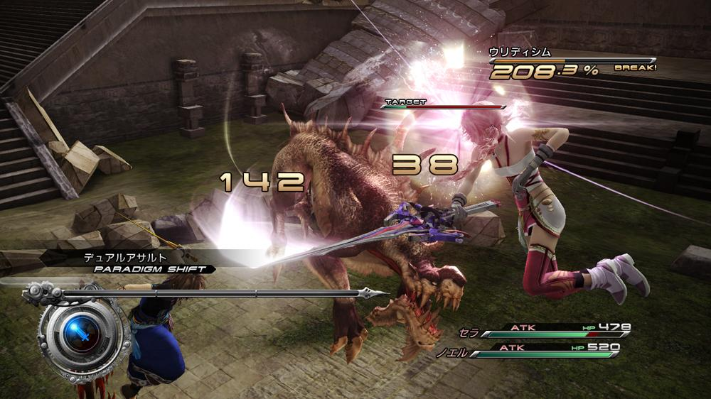 Image from FINAL FANTASY XIII-2 Demo
