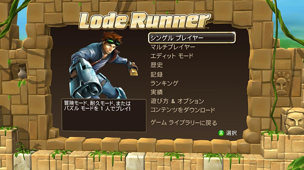Image from Lode Runner