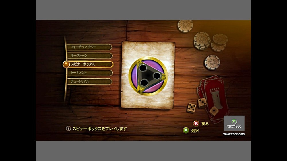 Fable® II Pub Games の画像