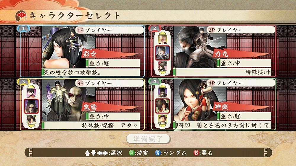 Image from Shadow Assault/Tenchu