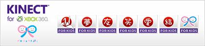 www.xbox.com/ja-JP/kodomo