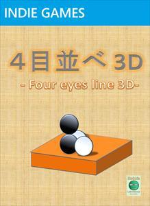 4目並べ3D