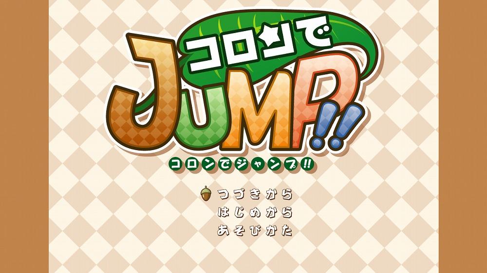 Image from コロンでジャンプ