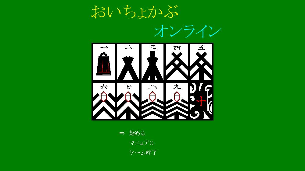 Image from おいちょかぶオンライン