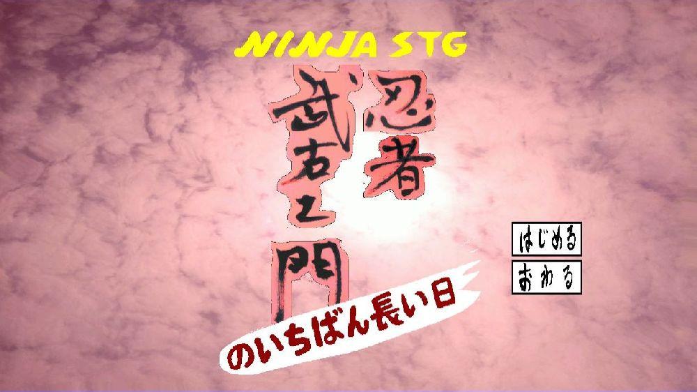 Image from NINJA STG 忍者武右ヱ門のいちばん長い日